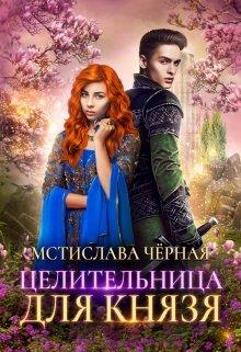 """Книга. """"Целительница для князя"""" читать онлайн"""