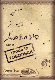 """Книга. """"Дежавю или made in Тобольск"""" читать онлайн"""