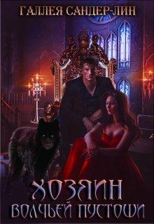 """Книга. """"Хозяин Волчьей пустоши"""" читать онлайн"""