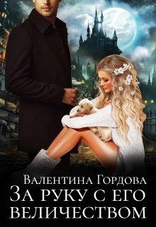 """Книга. """"За руку с его величеством"""" читать онлайн"""