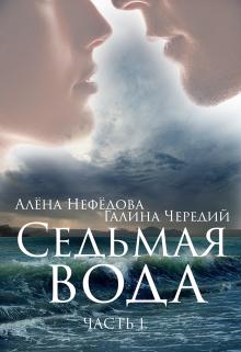 """Книга. """"Седьмая Вода (часть 1)"""" читать онлайн"""