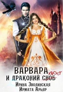 """Книга. """"Варвара и драконий хвост"""" читать онлайн"""