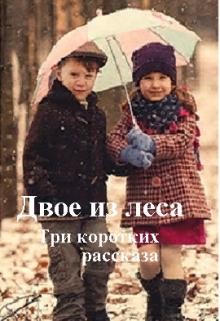 """Книга. """"Двое из леса (три коротких рассказа)"""" читать онлайн"""