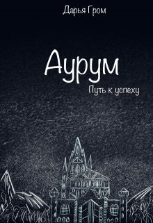"""Книга. """"Аурум. Путь к успеху. Книга первая."""" читать онлайн"""
