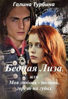 """Книга. """"Бедная Лиза, или Моя любовь - полынь, горечь на губах"""" читать онлайн"""