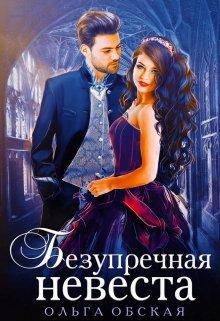 """Книга. """"Безупречная невеста, или Страшный сон проректора"""" читать онлайн"""