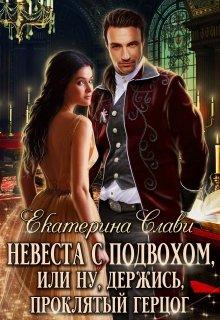 """Книга. """"Невеста с подвохом, или Ну, держись, Проклятый Герцог!"""" читать онлайн"""