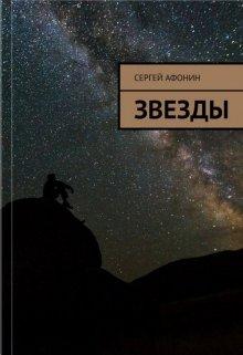 "Книга. ""Звезды"" читать онлайн"