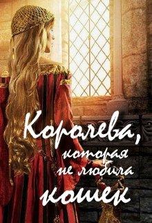 """Книга. """"Королева, которая не любила кошек"""" читать онлайн"""