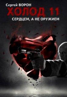 """Книга. """"Холод. Сага. Часть 11. Сердцем, а не оружием"""" читать онлайн"""