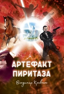 """Обложка книги """"Артефакт Пиритаза"""""""