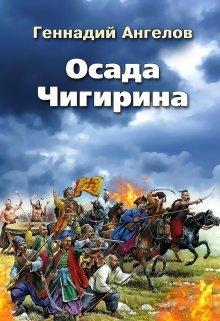 "Книга. ""Осада Чигирина"" читать онлайн"