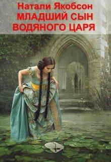 """Книга. """"Младший сын водяного царя"""" читать онлайн"""