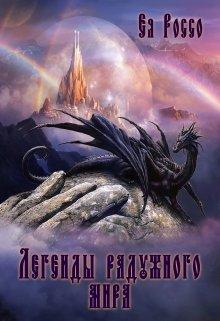 """Книга. """"Легенды радужного мира"""" читать онлайн"""