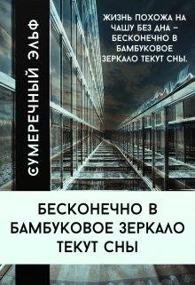 """Книга. """"Бесконечно в бамбуковое зеркало текут сны"""" читать онлайн"""