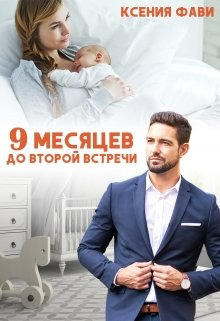 "Книга. ""9 месяцев до второй встречи"" читать онлайн"