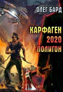 """Книга. """"Карфаген 2020. Полигон"""" читать онлайн"""
