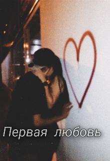 """Книга. """"Первая любовь """" читать онлайн"""
