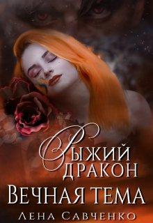 """Книга. """"Рыжий дракон: Вечная тема"""" читать онлайн"""