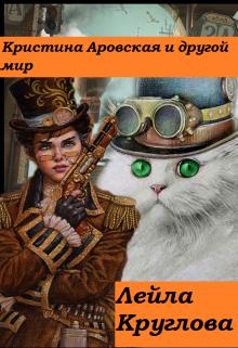 """Книга. """"Кристина Аровская и мир по акции! """" читать онлайн"""
