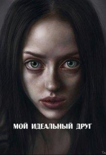 """Книга. """"Мой идеальный друг"""" читать онлайн"""