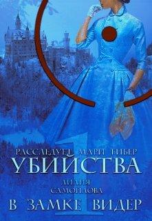 """Книга. """"Убийства в замке Видер. Книга  1 ( Расследует Мари Гибер)"""" читать онлайн"""