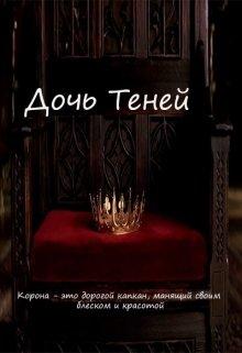 """Книга. """"Дочь Теней"""" читать онлайн"""