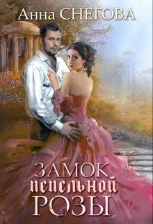 """Книга. """"Замок пепельной розы"""" читать онлайн"""