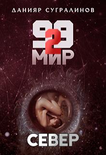 """Книга. """"99 мир — 2. Север"""" читать онлайн"""