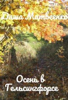 """Книга. """"Осень в Гельсингфорсе"""" читать онлайн"""