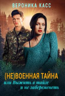 """Книга. """"(не)военная тайна, или Выжить в тайге и не забеременеть"""" читать онлайн"""