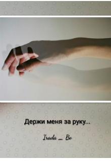 """Книга. """"""""держи меня за руку»"""" читать онлайн"""