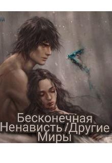 """Книга. """"Бесконечная Ненависть Другой Мир """" читать онлайн"""