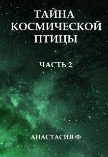 """Книга. """"Тайна космической птицы: Рыцари Солнца"""" читать онлайн"""