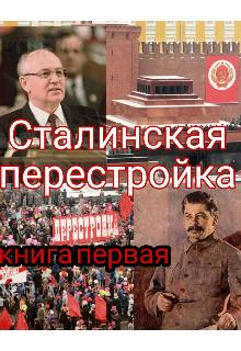 """Книга. """"Сталинская перестройка , книга первая"""" читать онлайн"""