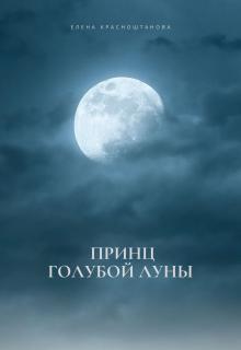 """Книга. """"Принц голубой луны"""" читать онлайн"""