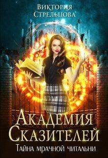 """Книга. """"Академия Сказителей. Тайна мрачной читальни"""" читать онлайн"""