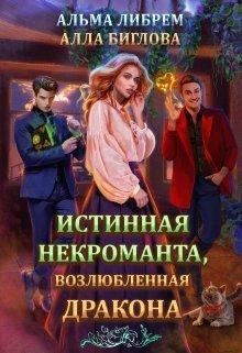 """Книга. """"Истинная некроманта, возлюбленная дракона"""" читать онлайн"""