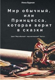 """Книга. """"Мир обычный, или Принцесса, которая верит в сказки"""" читать онлайн"""