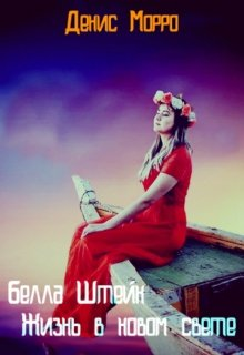 """Книга. """"Белла Штейн: Жизнь в новом свете"""" читать онлайн"""