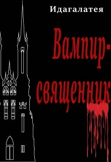 """Книга. """"Вампир-священник"""" читать онлайн"""