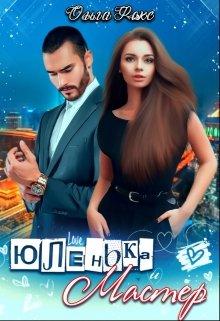 """Книга. """"Юленька и Мастер"""" читать онлайн"""