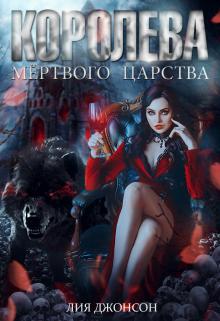 """Книга. """"Королева Мёртвого Царства"""" читать онлайн"""