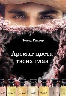 """Книга. """"Аромат цвета твоих глаз"""" читать онлайн"""