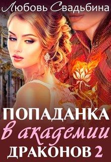 """Книга. """"Попаданка в Академии драконов 2"""" читать онлайн"""