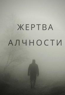 "Книга. ""Жертва  алчности"" читать онлайн"