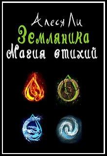 """Книга. """"Земляника. Магия стихий"""" читать онлайн"""