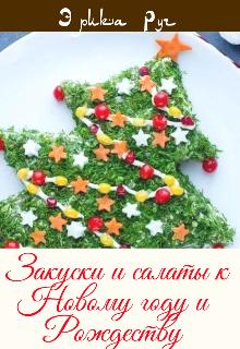 """Книга. """"Закуски и салаты к Новому году и Рождеству"""" читать онлайн"""