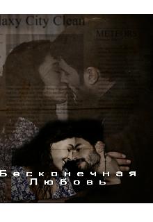"""Книга. """"Бесконечная любовь"""" читать онлайн"""