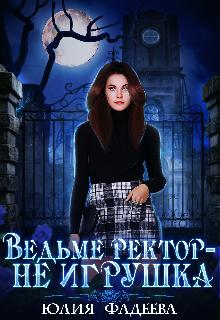 """Книга. """"Ведьме ректор - не игрушка!"""" читать онлайн"""